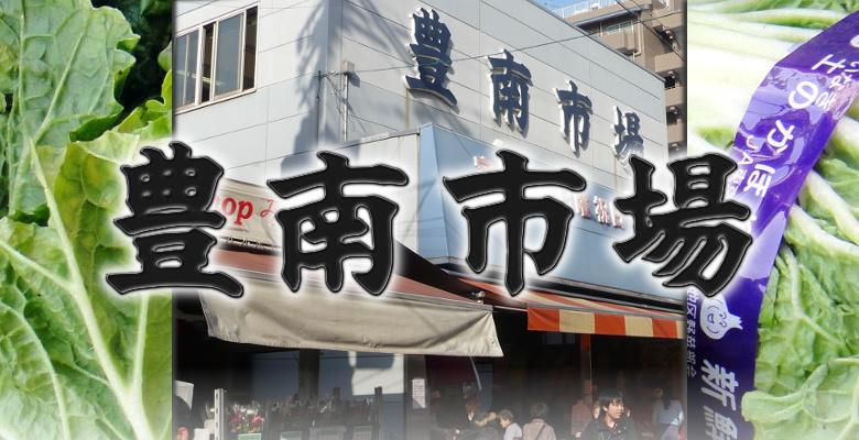 豊南市場メイン写真